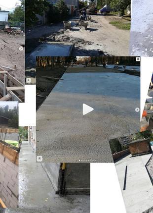 Бетон Отмостка СТЯЖКА Фундамент Армопояс Бетонные работы