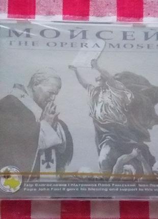 CD М. Скорик – Мойсей (2001) (опера)