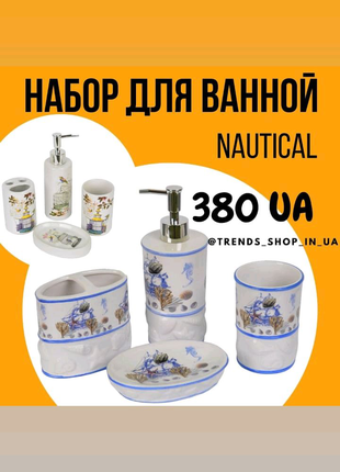 🔥Набор для ванной Nautical