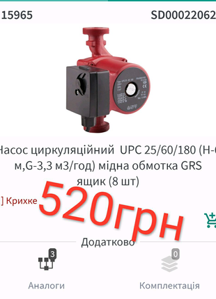Насос циркуляционный GRS UPC 25/60/130
