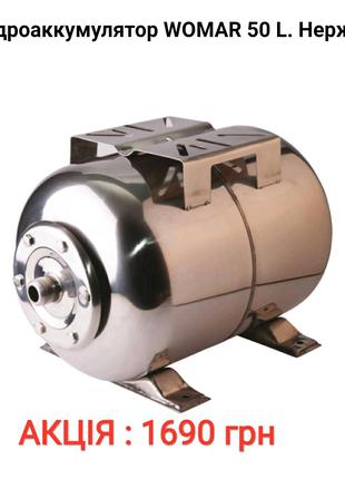 Гидроаккумулятор WOMAR 50 L. Нерж