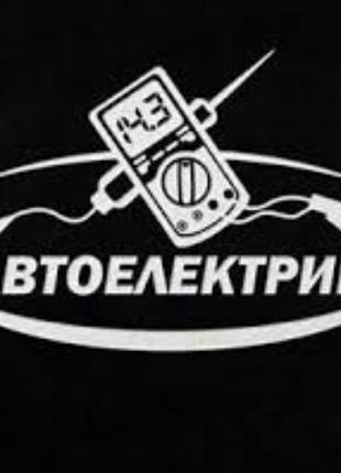 Потрібні автоелектрики на автоскладальний завод автоэлектрик