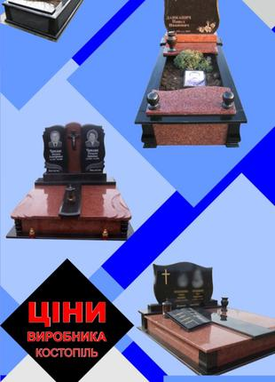 Пам'ятники ChykPam