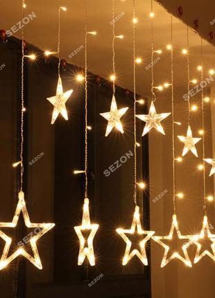 Гирлянда-штора Звезды