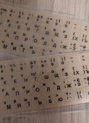 Наклейки на клавіатуру ноутбуків російські українські літери