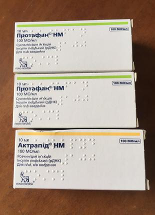Инсулин Протафан и Актрапид