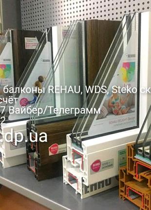 Окна, двери, балконы, лоджии REHAU, WDS, Steko скидки до 40%
