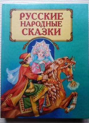 Русские народные сказки, детская книга