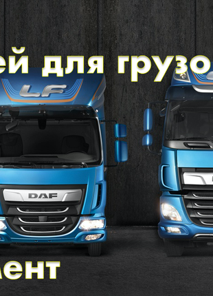 TIR запчасти DAF, MAN, RENAULT, Mercedes-Benz, Scania