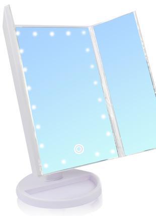 Зеркало для макияжа тройное с LED подсветкой