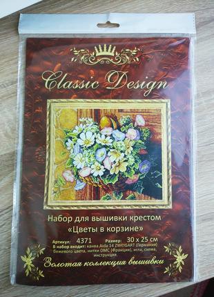 Набор для вышивания крестом Classic Design Цветы в корзине