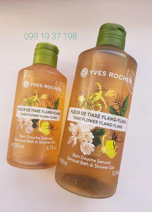 Гель для ванни та душу квітка тіаре — іланг-іланг  yves rocher