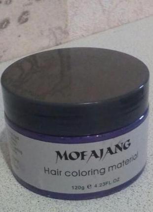 Окрашивающий цветной воск для волос фиолетовый