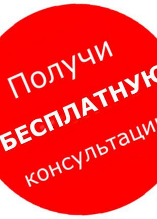 Адвокат Запорожье. Юрист. Бесплатная юридическая консультация