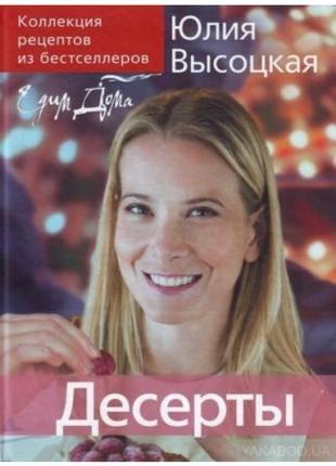Книга Едим дома. Десерты Юлия Высоцкая