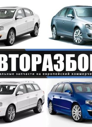 Авторазборка Volkswagen Passat b6 (Фольцваген Пассат б6 запчасти)