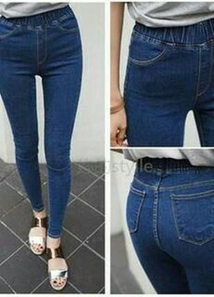 Синие джинсы джеггинсы без молнии лосины леггинсы