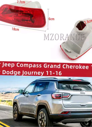 Jeep Compass, Dodge Journey фонари в задний бампер