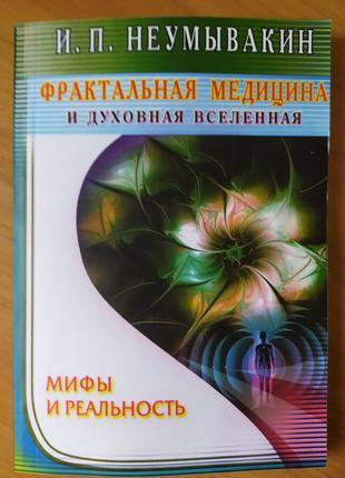 И.Неумывакин. Фрактальная медицина и духовная вселенная
