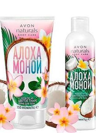 Скраб для тела+Avon Naturals Aloha Monoi Body Lotion