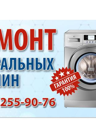 Ремонт стиральных машин любой сложной по доступным ценам.