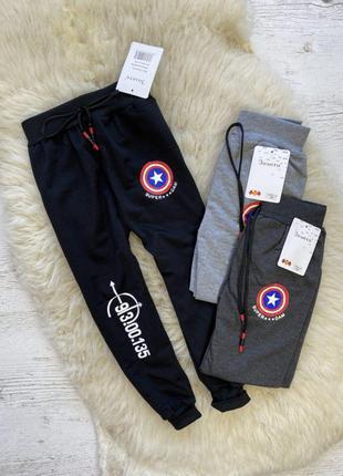 Спортивные штаны для любимых сыночков!