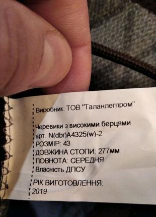"""Берцы """"Талан"""""""