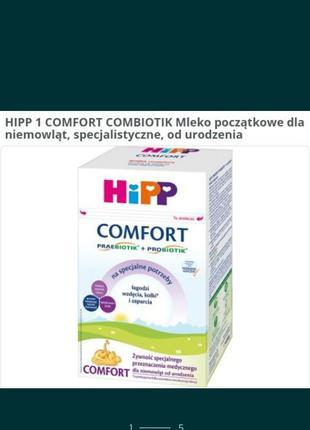 600 грамм Hipp comfort смесь детское питание большая упаковка