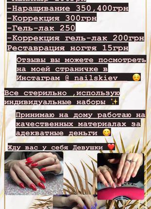 Маникюр Троещина
