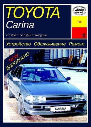 Toyota Carina. Руководство по ремонту и эксплуатации. Книга