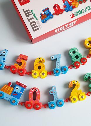 """Игра """"поезд развивающие цифры"""""""