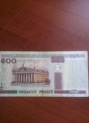 Банкнота 500 Рублей