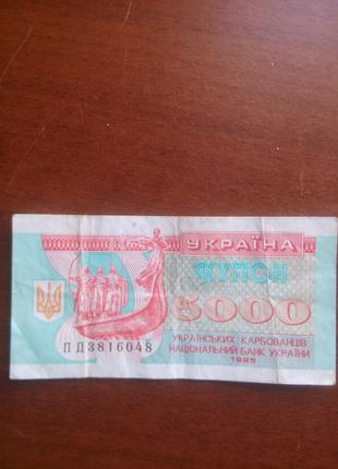 Банкнота 5000 Купон 1995 года