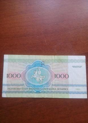 Банкнота 1000 Рублей 1992 года
