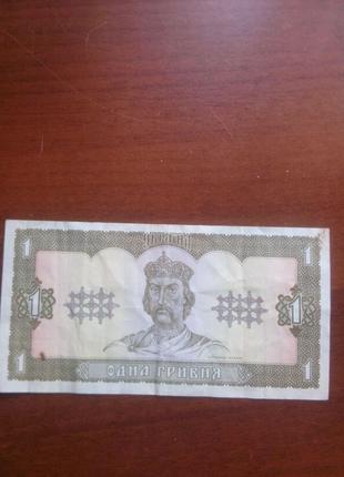 Банкнота одна гривня 1992 года