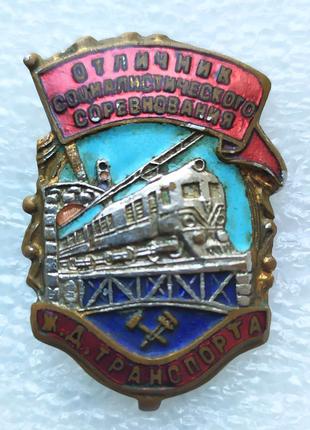 Знак отличник социалистического соревнования ж.д.транспорта 54843