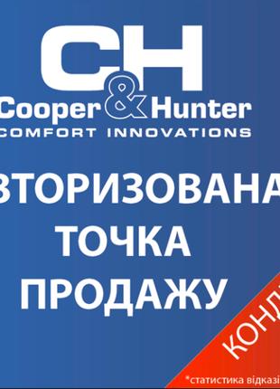 VIP! АКЦИЯ!! Купер -Хантер Кондиционеры Cooper&Hunter оптовый