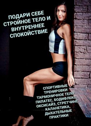 Фитнес. Спорт.Тренировки 'Гармоничное тело'