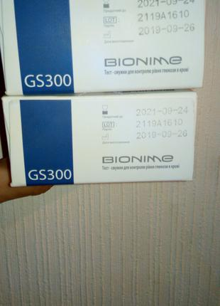 Тест-смужки для глюкометра Bionime GS 300