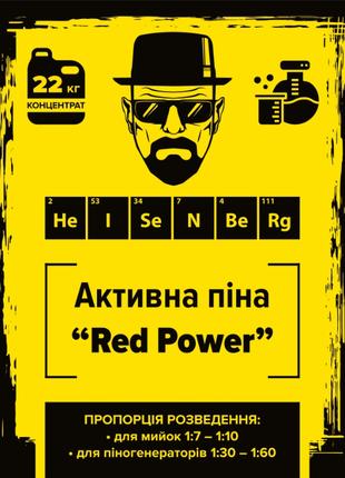 """Активная пена """"Red Power"""""""
