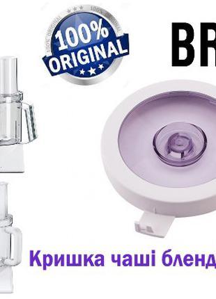 Оригинал! Крышка для чаши комбайна Braun К700, FX3030