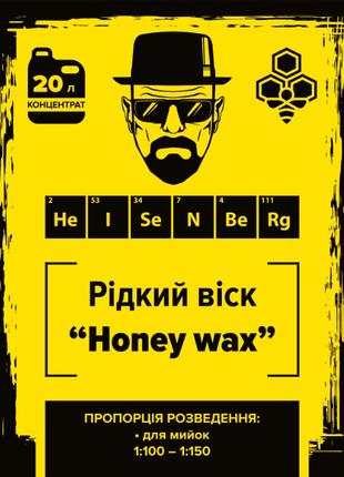 """Жидкий воск """"Honey wax"""""""