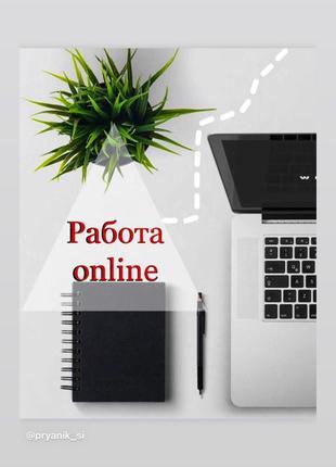 Маркетинг онлайн