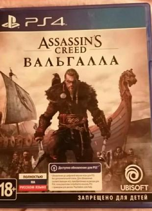 Assassin's Creed: Valhalla Вальгалла PS4-PS5