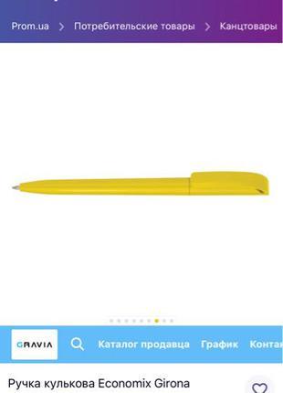 шариковые автоматические ручки ECONOMIX