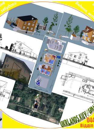 Проект Ескіз намірів, будівництво тепло ефективний дім, ландшафт