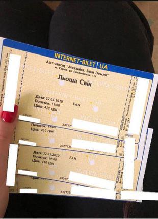 Продам билеты на концерт Леши Свика! Харьков
