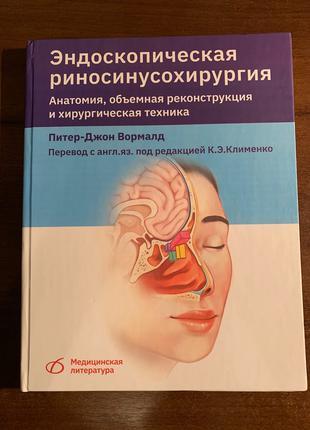 Эндоскопическая риносинусохирургия. Четвертое издание-на русском.