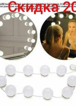 Лампы для зеркала визажиста, Макияжное зеркало / Гримерное зеркал