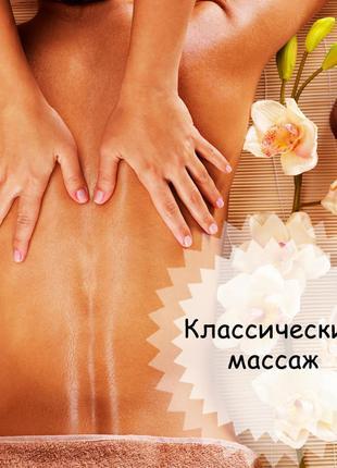 Европейский классический массаж и другие